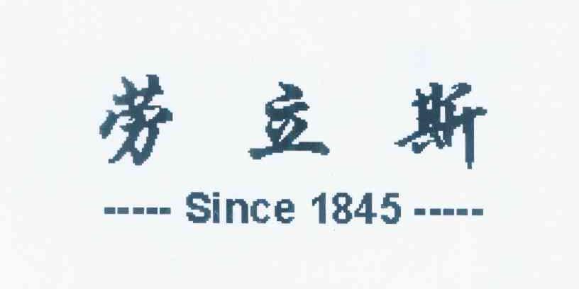 劳立斯 SINCE 1845