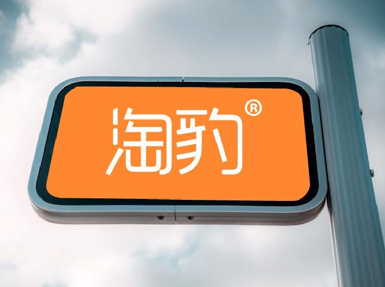 淘豹网-中国时尚的淘宝网