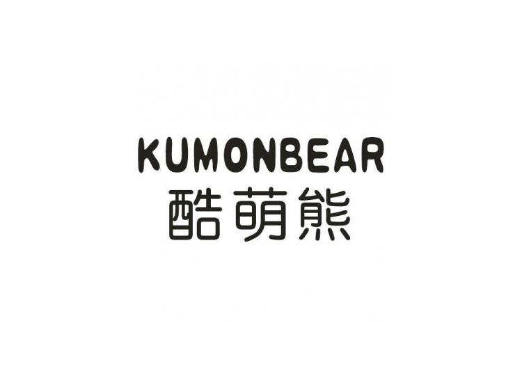 酷萌熊  KUMONBEAR