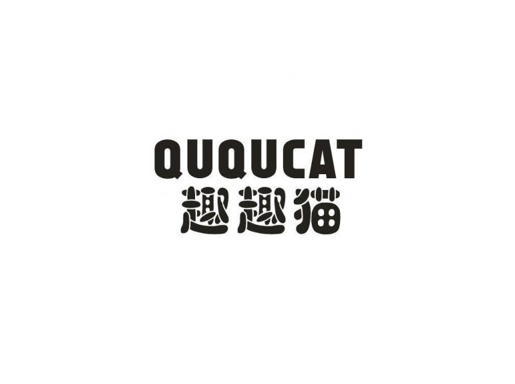 趣趣猫  QUQUCAT