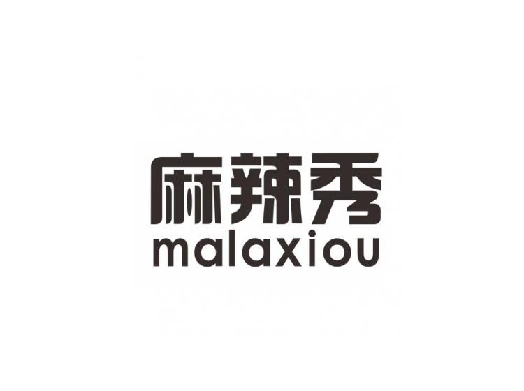 麻辣秀  MALAXIOU