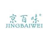 京百味JINGBAIWEI