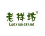 老祥坊LAOXIANGFANG