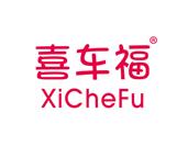 喜车福XICHEFU