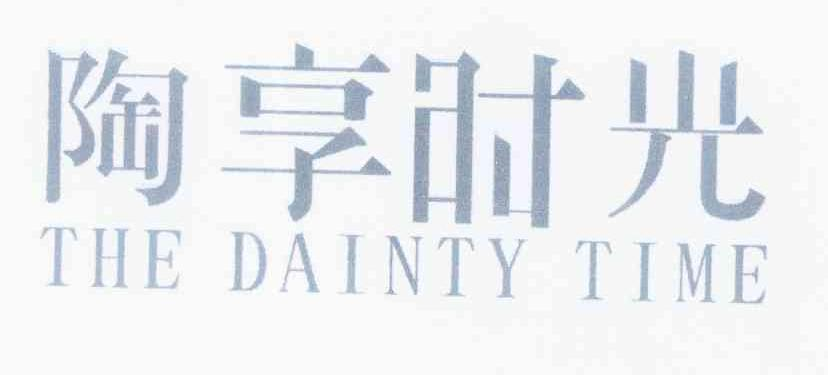 陶享时光 THE DAINTY TIME