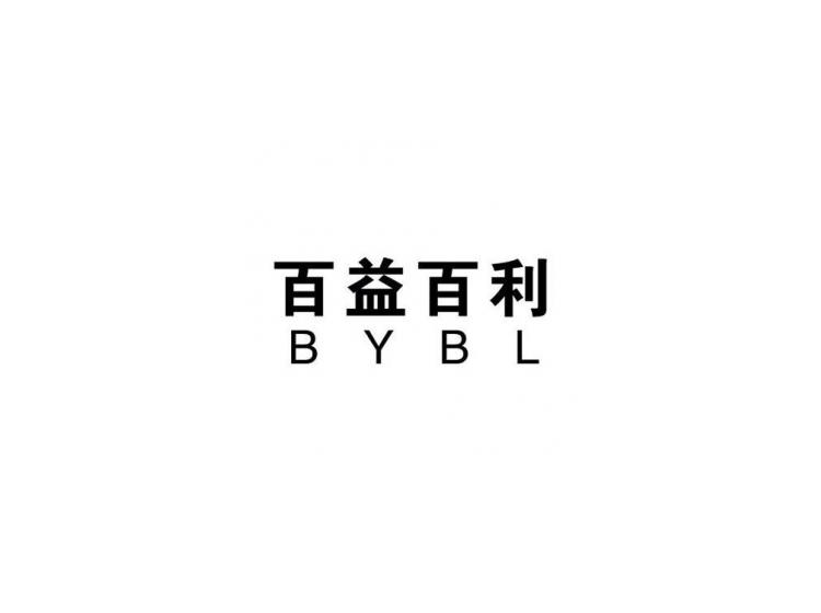 百益百利 BYBL