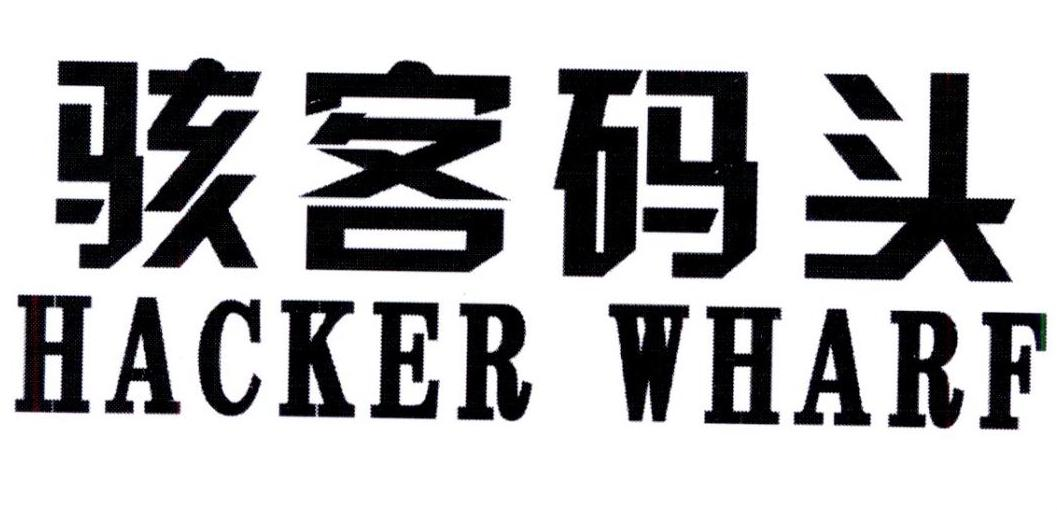 骇客码头  HACKER WHARF