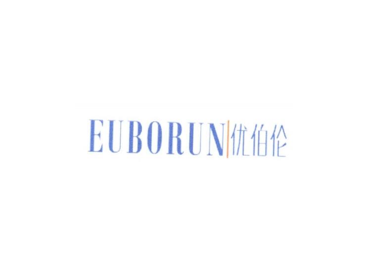 优伯伦 EUBORUN