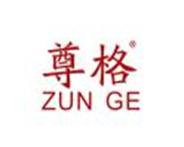 尊格ZUNGE