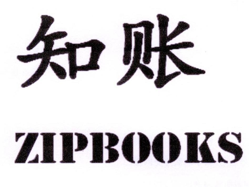 知账 ZIPBOOKS