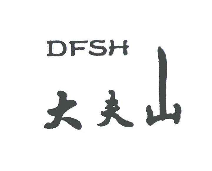 大夫山;DFSH