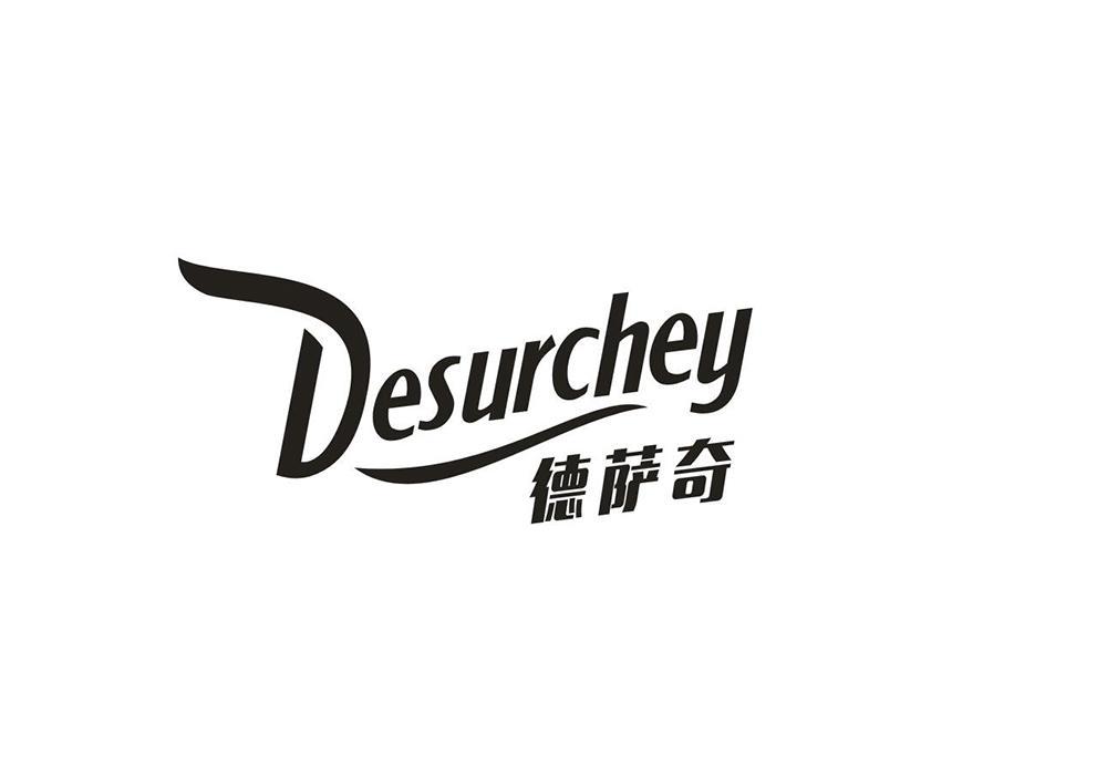 德萨奇  DESURCHEY
