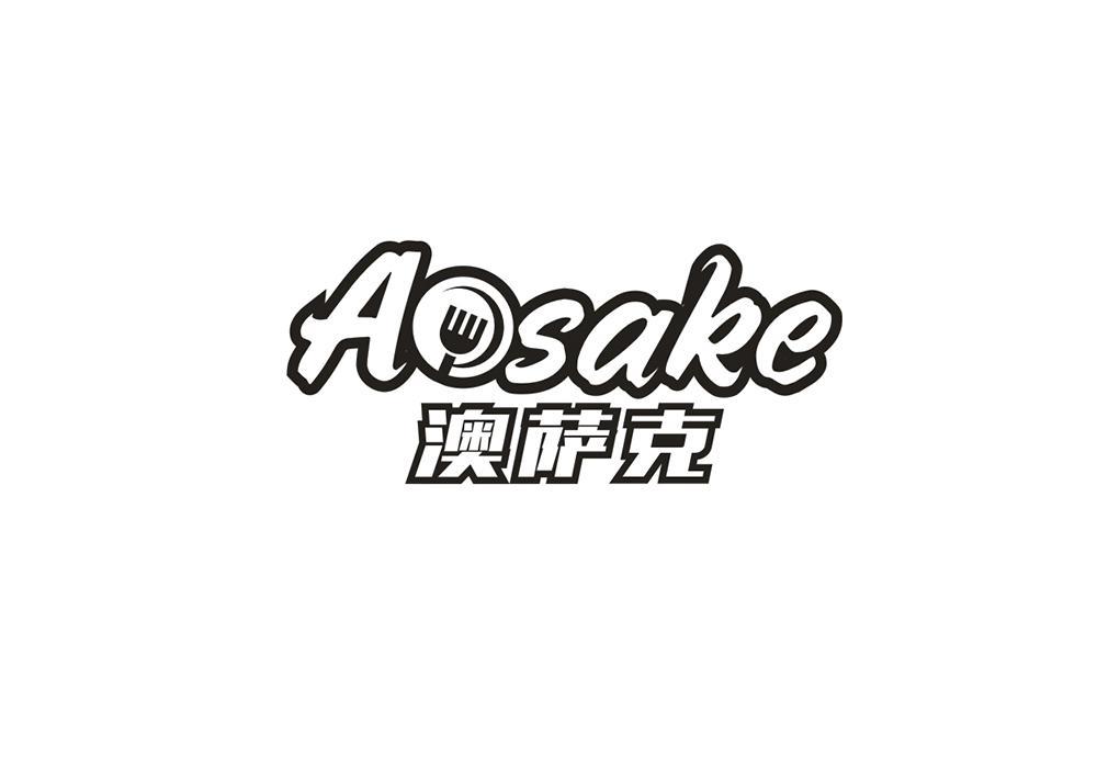澳萨克  ASAKE