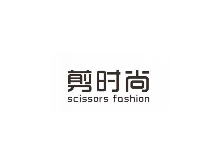 剪时尚 SCISSORS FASHION
