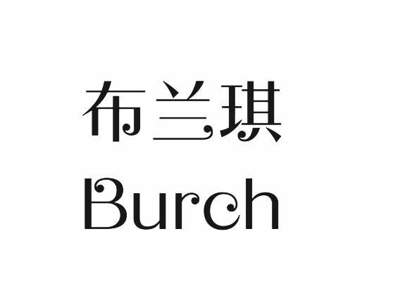 布兰琪 BURCH