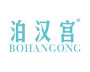泊汉宫BOHANGONG