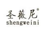 圣薇尼SHENGWEINI
