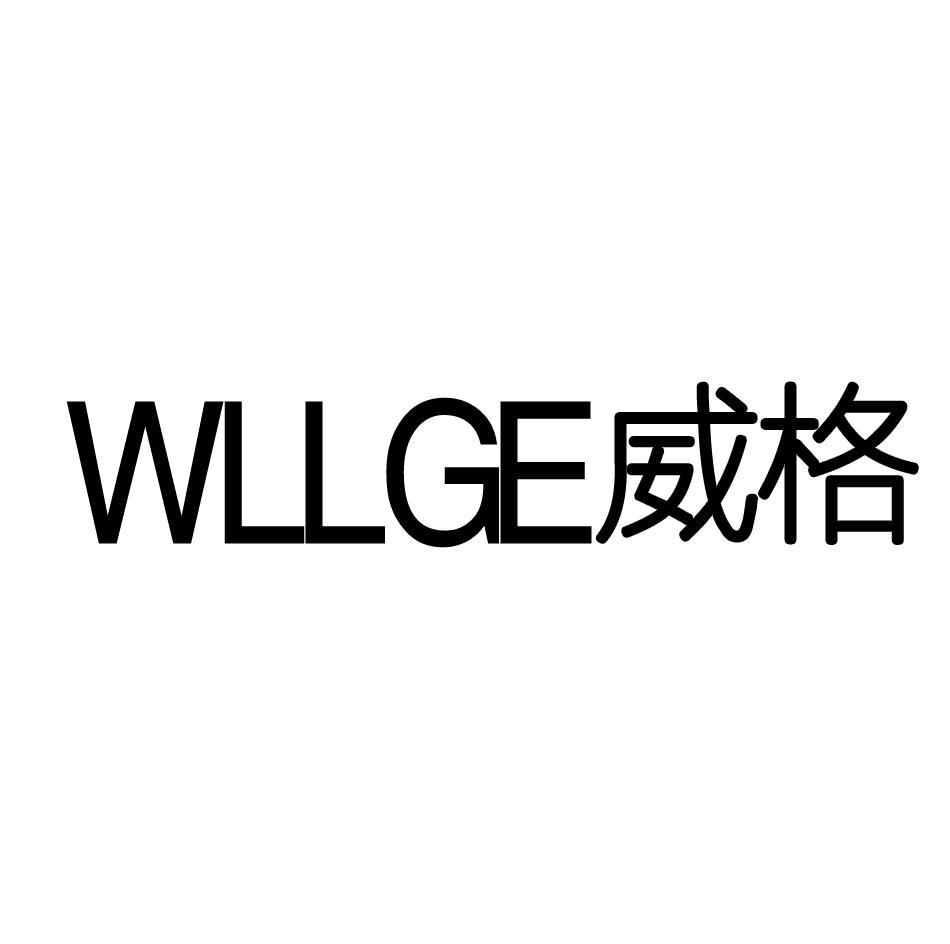 威格 WLLGE
